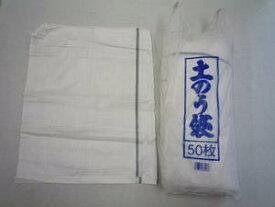 【 50枚 】 SC 土のう袋 PE10×10 48cm×62cm