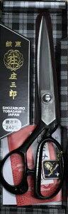 【 送料無料 】 庄三郎のはさみ 洋裁鋏 総左利型 240mm 【日本製】【鍛造】