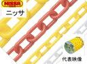 ニッサチェイン プラスチック リンクチェーン リール巻 ( 黄 白 赤 黒 から選択 ) 4mm×15m R-PW40 [ プラスチック プ…