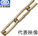 【 送料無料 】 MM 水本機械 黄銅 チェーン 4mm×15m BR-4 [ 鎖 くさり リンク 溶接 雑用 汎用 小判 小豆 溶接 ヘビー…