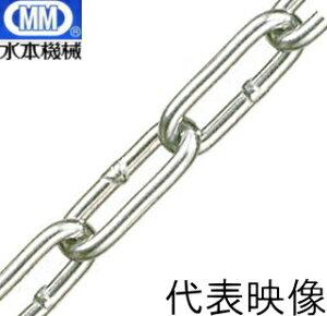 【 送料無料 】 MM 水本機械 強力アルミチェーン 生地 アルマイトなし 8mm×15m AL-8