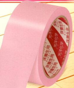 【 送料無料 】 光洋化学 カットエースFP 50mm×25m ピンク【 30巻 】 床養生テープ エンボスフルム養生テープ