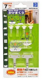 【 メール便 可 6個まで】 東洋工芸 ハイパーフック かけまくり メタルフック WT HHT23M-S2 [ フック 多用途 壁 柱 鋲 押しピン ]