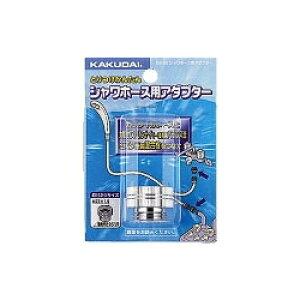 カクダイ シャワー ホース用 アダプター ( 9318D )[ 水道 蛇口 交換 金具 修理 取替 部品 水栓 パイプ ]