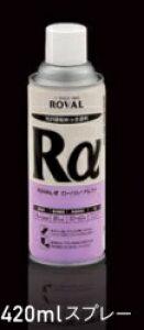 【 送料無料 】 ROVAR ローバルアルファ スプレー シルバー 420ml 【 48本 】