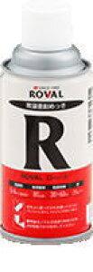 【 送料無料 】 ROVAR ローバル 常温 亜鉛メッキスプレー グレー 300ml 【 48本 】