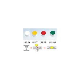 【 メール便 可 】 MM 水本機械 チェーンアイ CE-5(CE-5GRグリーン・CE-5Rレッド・CE-5YLイエロー・CE-5Wホワイトから1色を選択) 【1個】