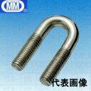 【 メール便 可 】 MM 水本機械 ステンレス 豆Uボルト M-6 WC-6U ボルトのみ 【1個】