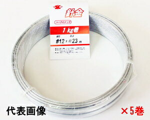 亜鉛メッキ針金 #18×1kg 【5巻】(1.2mm/1kg 約113m)