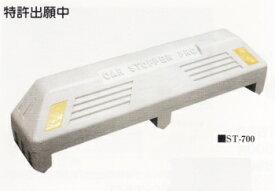【送料無料】【4個】 ミスギ カーストッパープロ700 ST-700 【メーカー直送品 代引決済不可】【個人宅不可】