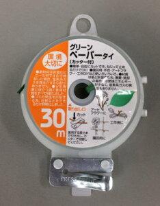 【 メール便 可 】 コンパル グリーンペーパータイ 30m カッター付