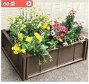 第一ビニール 組み立てかんたん ガーデンBOX 60型 【1セット】[ DAIM ガーデニング 園芸 家庭菜園 プランター 花壇 組立式 はめ込み 連結自由 野菜 根菜 花 ミニトマト じゃがいも 砂