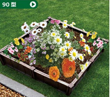 第一ビニール 組み立てかんたん ガーデンBOX 90型 【1セット】[ DAIM ガーデニング 園芸 家庭菜園 プランター 花壇 組立式 はめ込み 連結自由 野菜 根菜 花 ミニトマト じゃがいも 砂場 囲い 簡易菜園 ベランダ 屋上 ]