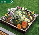 第一ビニール 組み立てかんたん ガーデンBOX 90型 【1セット】[ DAIM ガーデニング 園芸 家庭菜園 プランター 花壇 組立式 はめ込み 連結自由 野菜 根菜 花 ミニトマト じゃがいも 砂