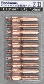 【 メール便 可 】【 訳あり商品 在庫処分 】 パナソニック Z-2チップ 1.4mm×L45mm TET01447 【 10本入 】[ Z2チップ CO2トーチ 取替部品 ]