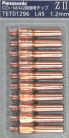 【 メール便 可 】【 訳あり商品 在庫処分 】 パナソニック Z-2チップ 1.2mm×L45mm TET01296 【 10本入 】[ Z2チップ CO2トーチ 取替部品 ]