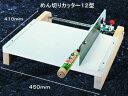 【 送料無料 】 ウエダ製作所 めん切カッター 12型 A-184