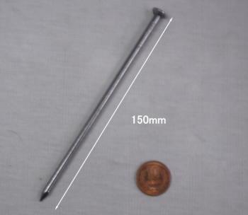 【 送料無料 】 釘 / 丸釘 #6×150mm×25kg (約1000本) N150【JIS規格品】【同梱 不可】