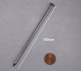 【 送料無料 】 丸釘 #6×150mm×25kg (約1000本) N150 ( JIS規格品 同梱不可 )