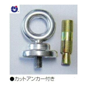 ひめじや ステンレス つばなしアイボルト(化粧板付) カットアンカー付 (S306RN) RNSIB-13RまたはRNSIB-13L 【1個】