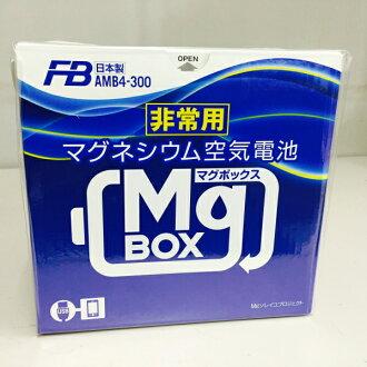 古川电池镁空气电池 Mag 框 MgBOX AMB4-300