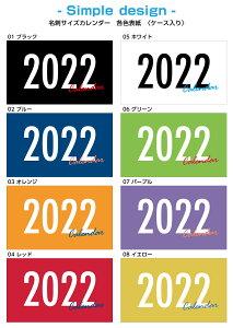 2021年カレンダー 名刺サイズ【シンプル デザイン/30個】名入れ カレンダー 卓上カレンダー オリジナルカレンダー 社名入りカレンダー