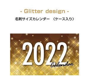 2021年カレンダー 名刺サイズ【キラキラ デザイン/400個】名入れ カレンダー 卓上カレンダー オリジナルカレンダー 社名入りカレンダー