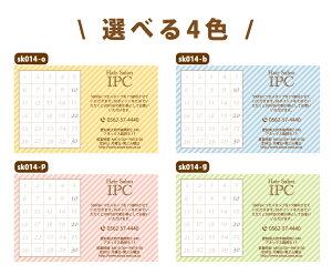 ショップカードsk014【片面/100枚】ショップ カード 作成 印刷 カラー