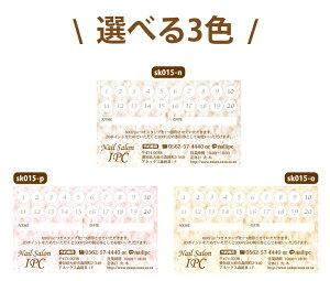 ショップカードsk015【片面/100枚】ショップ カード 作成 印刷 カラー