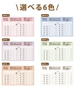 ショップカードsk016【片面/100枚】ショップ カード 作成 印刷 カラー