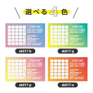 ショップカードsk017【片面/100枚】ショップ カード 作成 印刷 カラー