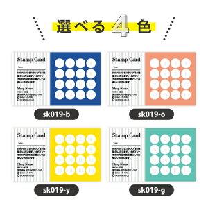 ショップカードsk019【片面/100枚】ショップ カード 作成 印刷 カラー