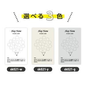 ショップカードsk021【片面/100枚】ショップ カード 作成 印刷 カラー