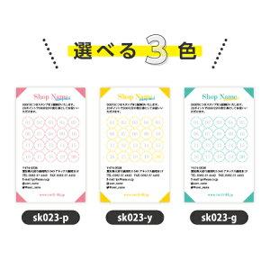 ショップカードsk023【片面/100枚】ショップ カード 作成 印刷 カラー