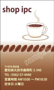 ショップカードsk006【片面/100枚】 名刺印刷 名刺作成 カラー