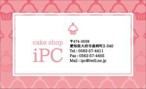 ショップカードsk004 ケーキ屋【片面/100枚】ショップ カード 作成 印刷 カラー