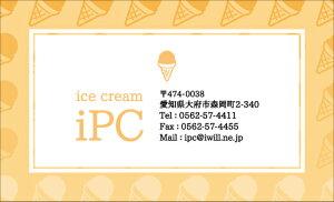 ショップカードsk005【片面/100枚】ショップ カード 作成 印刷 カラー