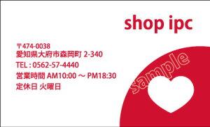 ショップカードsk007【片面/100枚】ショップ カード 作成 印刷 カラー