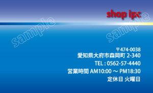 ショップカードsk010【片面/100枚】ショップ カード 作成 印刷 カラー