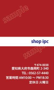 ショップカードsk011【片面/100枚】ショップ カード 作成 印刷 カラー