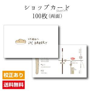 ショップカード S002【両面/100枚】ショップ カード 作成 印刷 カラー