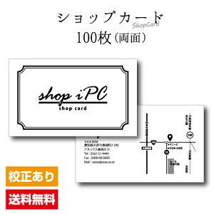 ショップカード S003【両面/100枚】ショップ カード 作成 印刷 カラー