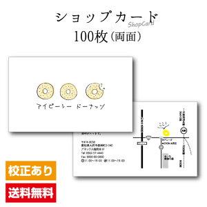 ショップカード S004【両面/100枚】ショップ カード 作成 印刷 カラー