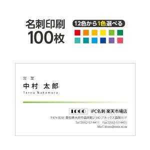 名刺 カラー 名刺印刷 名刺 シンプル カラー 名刺 横 2c005【片面/100枚】