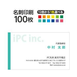 名刺 カラー 名刺印刷 名刺 シンプル カラー 名刺 横 2c007【片面/100枚】
