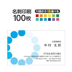 名刺 カラー 名刺印刷 名刺 シンプル カラー 名刺 横 2c009【片面/100枚】