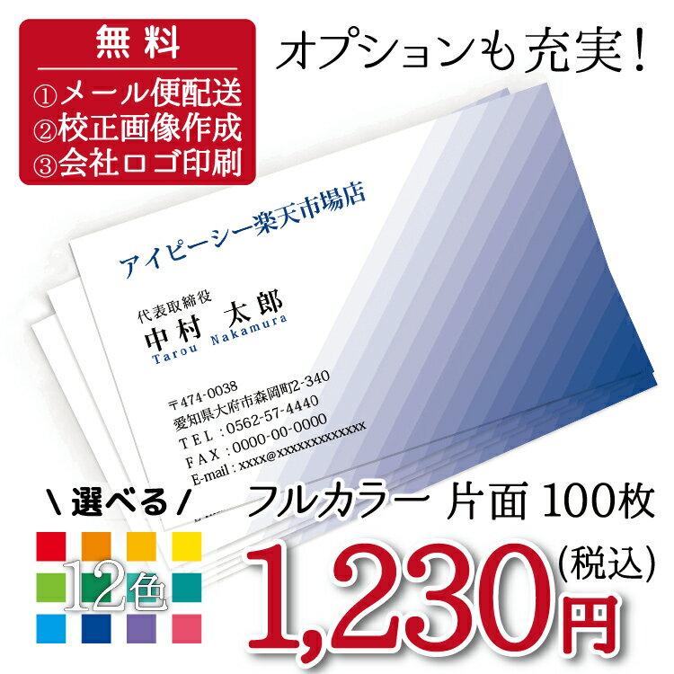 【選べる12色】校正無料 ビジネス名刺 b030【片面/100枚】名刺印刷 名刺作成 名刺 作成 メール便送料無料