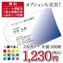 【選べる12色】校正無料 ビジネス名刺 b030【片面/100枚】名刺印刷 名刺作成