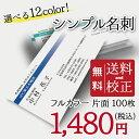【印刷イメージの確認が無料!】名刺 b007【片面/100枚】名刺印刷 名刺作成 校正無料 ロゴ入稿可 名刺 作成 メール便…