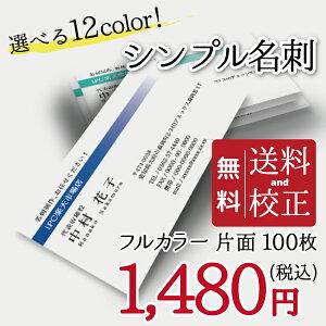 名刺 カラー 名刺印刷 名刺 シンプル カラー 名刺 横 b007【片面/100枚】